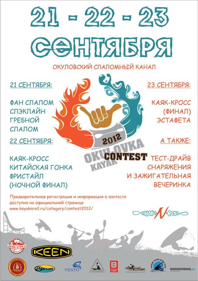 Okulovka Kayak Contest 2012