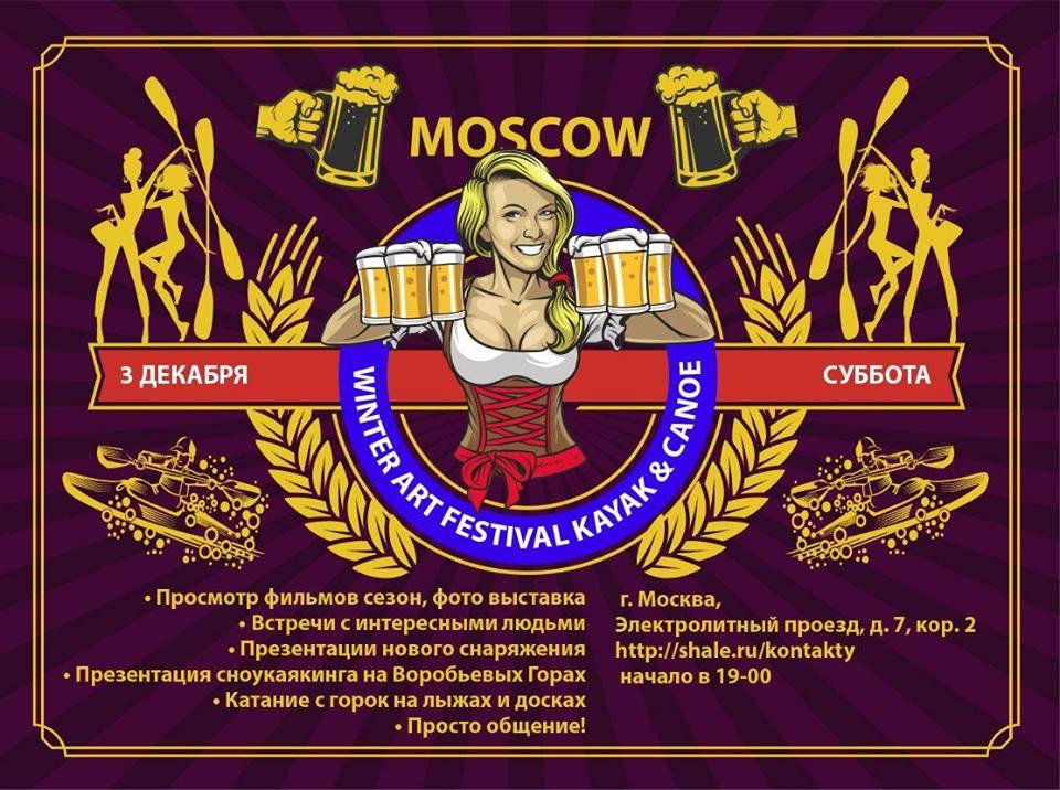 Зимний Арт- фестиваль любителей каякинга !!!